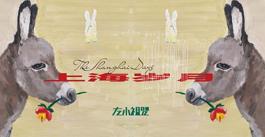左小祖咒全新专辑同名主打歌《上海岁月》MV上线