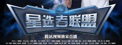 儿童网剧《星选者联盟》热播 点击量突破1000万