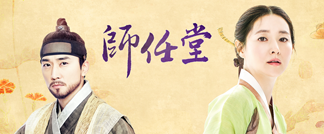 李英爱宋承宪主演电视剧《师任堂》收视跌至9.7%,