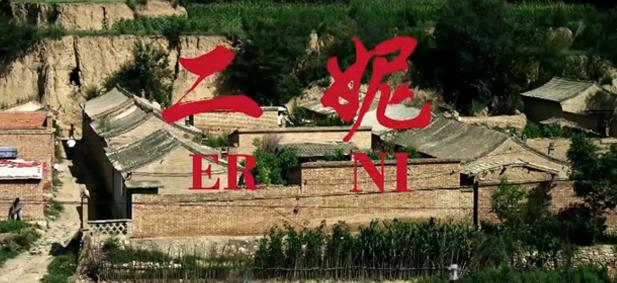 《二妮》入围中国梦微电影评选