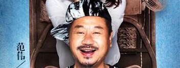 喜剧电影《有完没完》4月1日公映 发布主演人物海报