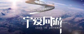 电影《宇爱同游》众星云集 首曝概念海报