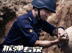 《拆弹专家》正式定档4月28日 今日发布刘德华单人剧照