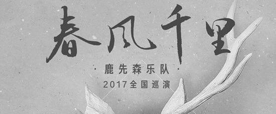 """鹿先森乐队将开启""""春风千里""""全国巡演"""