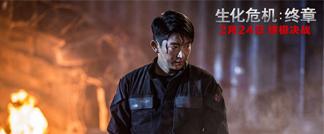 电影《生化危机:终章》发布李准基人物特辑