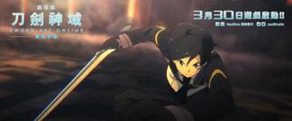 动画电影《刀剑神域:序列之争》3月30日将登陆香港