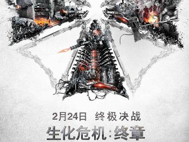 《生化危机:终章》首映日票房达2.08亿元 力压美队3