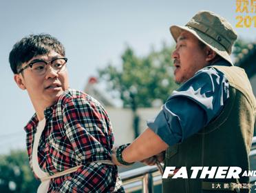大鹏范伟新片《父子魂斗罗》将于今年7月21日暑期档上映