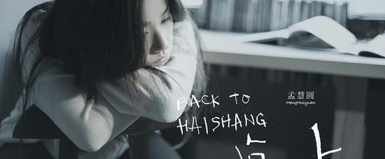 90后新生代女歌手孟慧圆发布新曲《回海上》