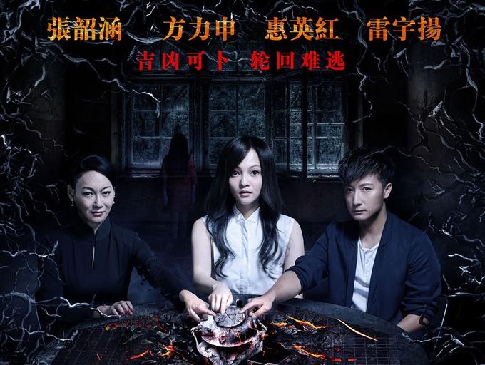 电影《碟仙诡谭2》将于3月10日全国上映