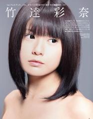 近日官方宣布竹达彩奈演唱会碟片将于5月10日发售