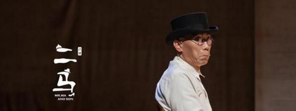 话剧《二马》于4月7日登陆国家大剧院