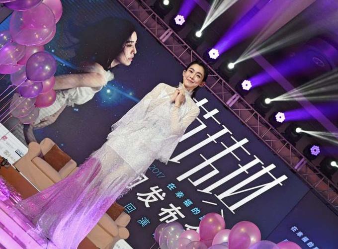 范玮琪举行2017世界巡回演唱会发布会