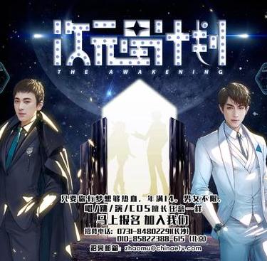 王思聪林更新打造偶像养成秀《次元星计划》
