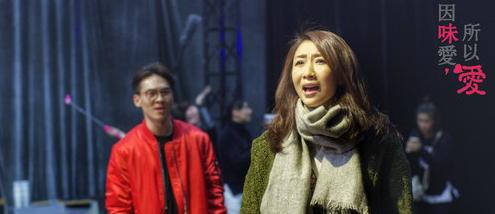 音乐剧《因味爱,所以爱》于3月16日登陆上海