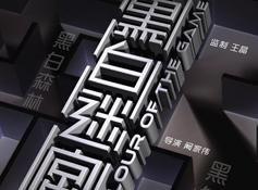 王晶监制电影《黑白迷宫》亮相香港电影节