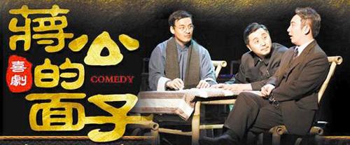 话剧《蒋公的面子》将于5月28日登陆春城