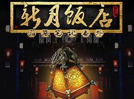 舞台剧《新月饭店》于7月19日在人民大舞台演出
