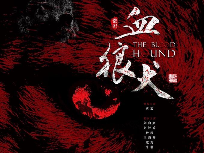 丝路节最佳影片《血狼犬》4月27日将上映