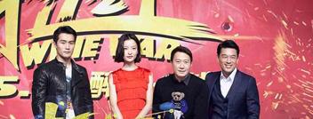 电影《抢红》北京举行发布会主创亮相