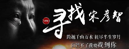 原创寻子话剧《寻找宋彦智》曝光海报