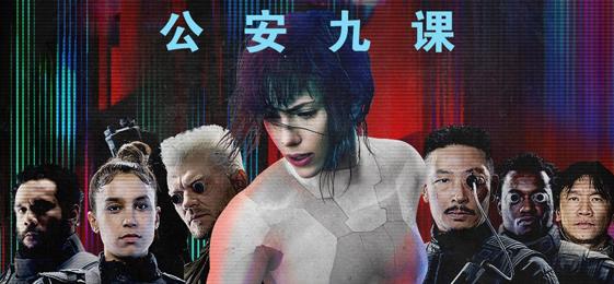 电影《攻壳机动队》发布全员集结特辑