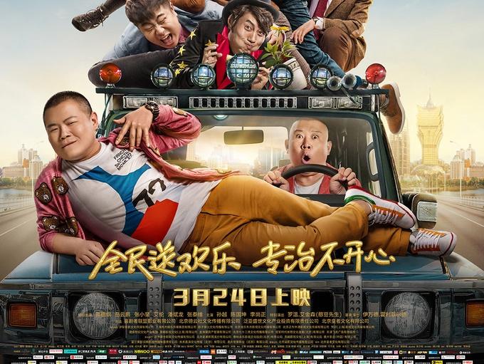 电影《欢乐喜剧人》3月24日上映 整装待发欢乐启程