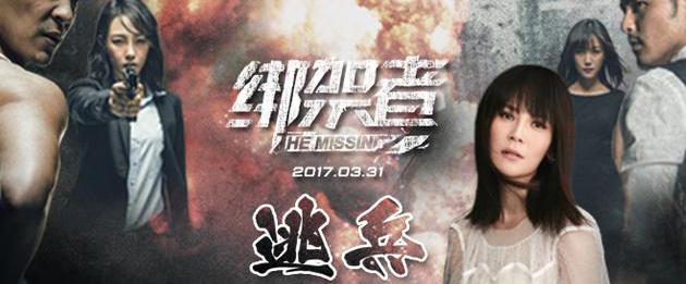 杨乃文献声电影《绑架者》片尾主题曲《逃兵》