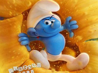 《蓝精灵:寻找神秘村》发丛林探秘版海报
