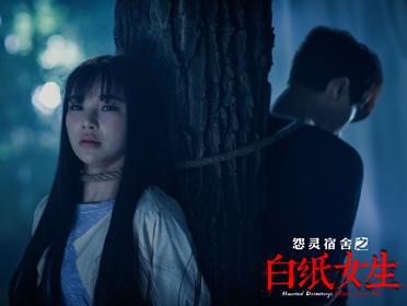 电影《怨灵宿舍之白纸女生》曝终极版预告