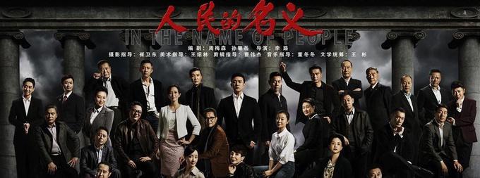 电视剧《人民的名义》击中了反腐败社会心愿