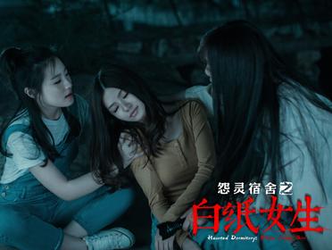 《怨灵宿舍之白纸女生》公映曝黯魂剧照