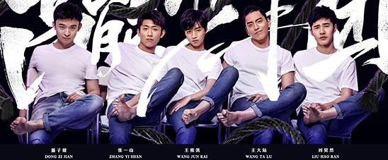 上周六浙江卫视《高能少年团》正式开播