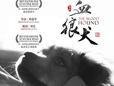 电影《血狼犬》近日曝光清明纪念版海报
