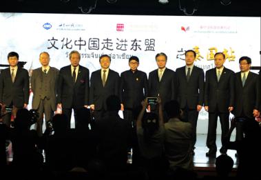 """""""文化中国走进东盟""""项目在曼谷举行"""