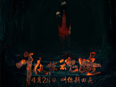 电影《午夜惊魂路》定档4月28日曝海报