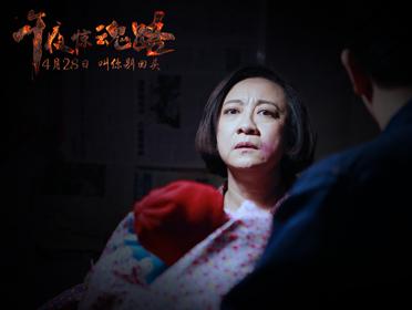 电影《午夜惊魂路》发布先导预告片