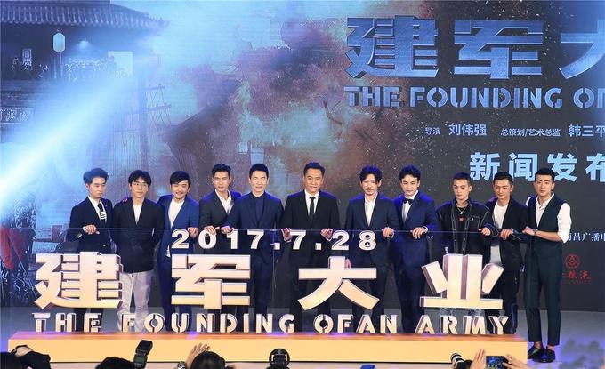 《建军大业》举行发布会定档7月28日