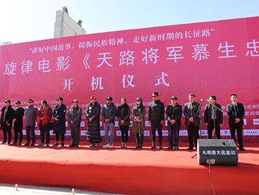 电影《天路将军慕生忠》举行开机发布会