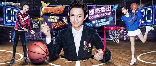 浙江卫视《来吧冠军2》将于近期播出