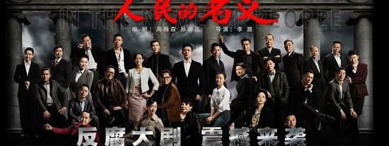 电视剧《人民的名义》热度居高不下收视率高达4.2