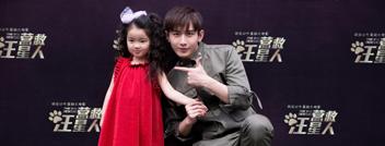 电影《营救汪星人》在北京举行发布会