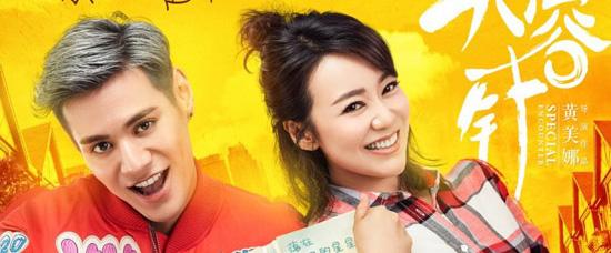 闫妮杜天皓献唱电影主题曲《反差萌》
