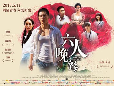 电影《六人晚餐》5月11日上映曝终极海报