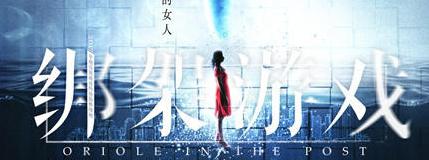 网剧《绑架游戏》首度发布概念海报