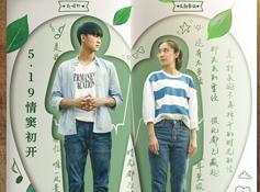 电影《小情书》发布荷尔蒙海报预告