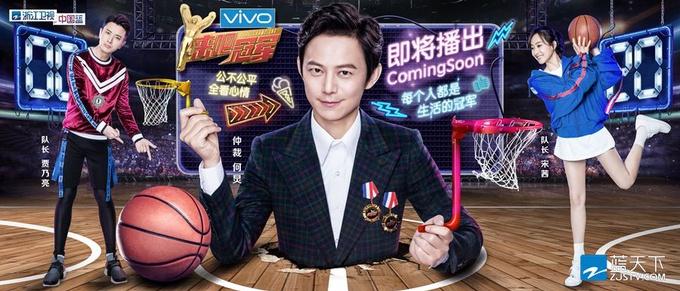 《来吧冠军》第二季即将登陆浙江卫视