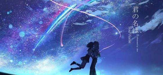 动画电影《你的名字。》获藤本奖