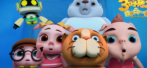 动画电影《三只小猪2》定档5月27日