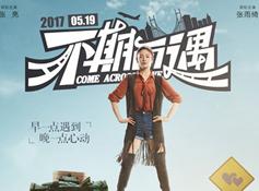 电影《不期而遇》发布主题海报